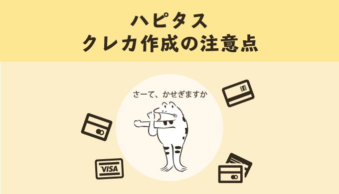 ハピタスでクレジットカードを作る際の注意点についての記事のアイキャッチ画像