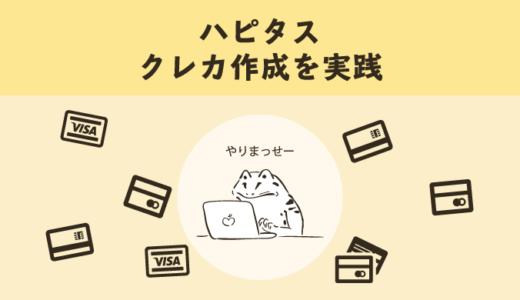【公務員のお小遣い稼ぎ】クレジットカード作成で稼ぐための具体的手順