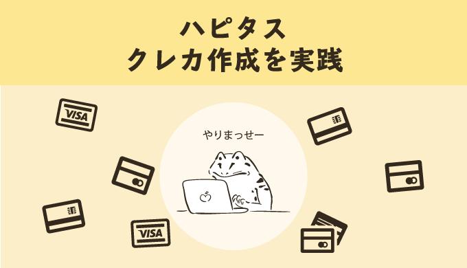 ハピタスでクレジットカードを作成する手順紹介記事のアイキャッチ画像