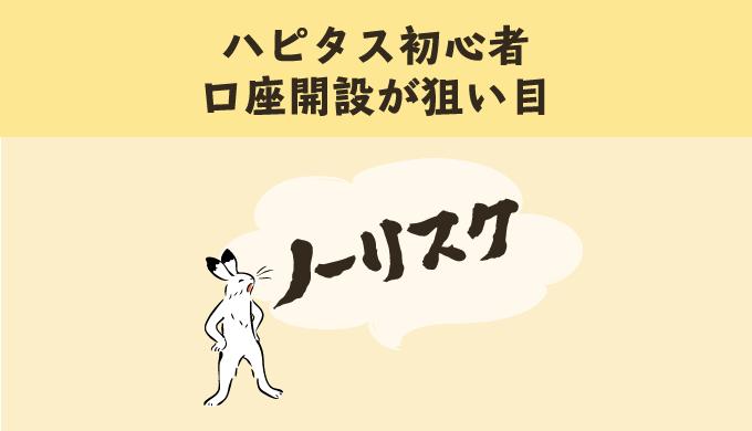 ハピタス初心者にオススメの案件を紹介するウサギのキャラクター